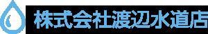 岐阜県の給湯器やボイラー交換、エコキュート、水回り修理なら株式会社渡辺水道店